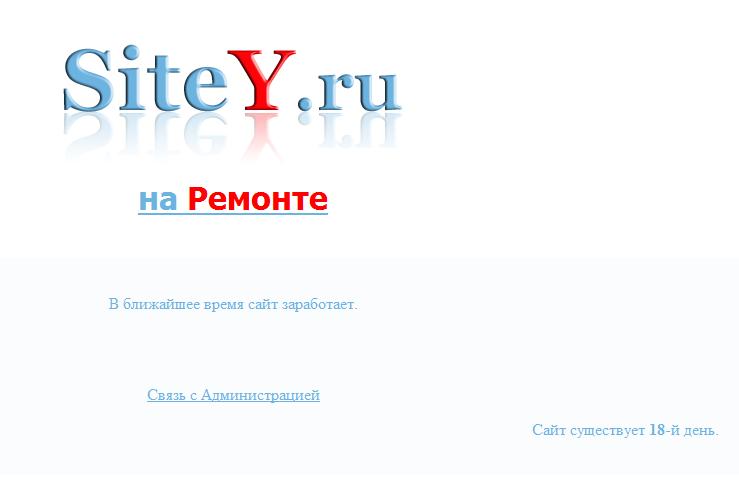 сайт в разработке шаблон: