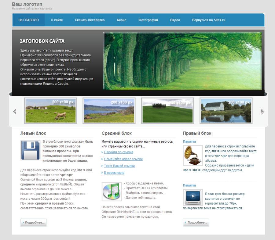 Конструктор для создания сайтов на андроиде на русском языке