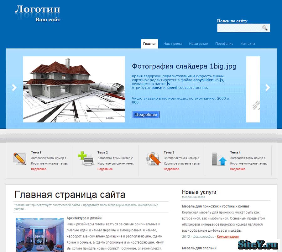 шаблоны сайтов html css: