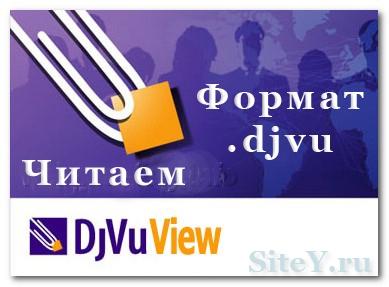 Программа для открытия книжек djvu