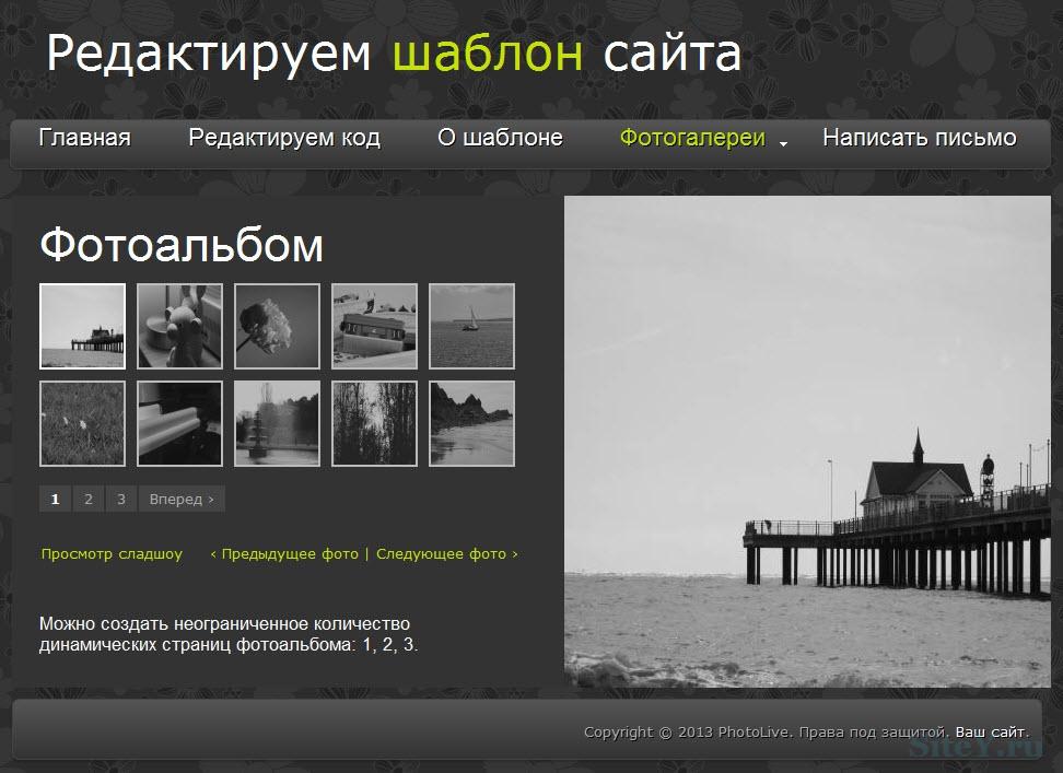 скачать шаблон сайта html: