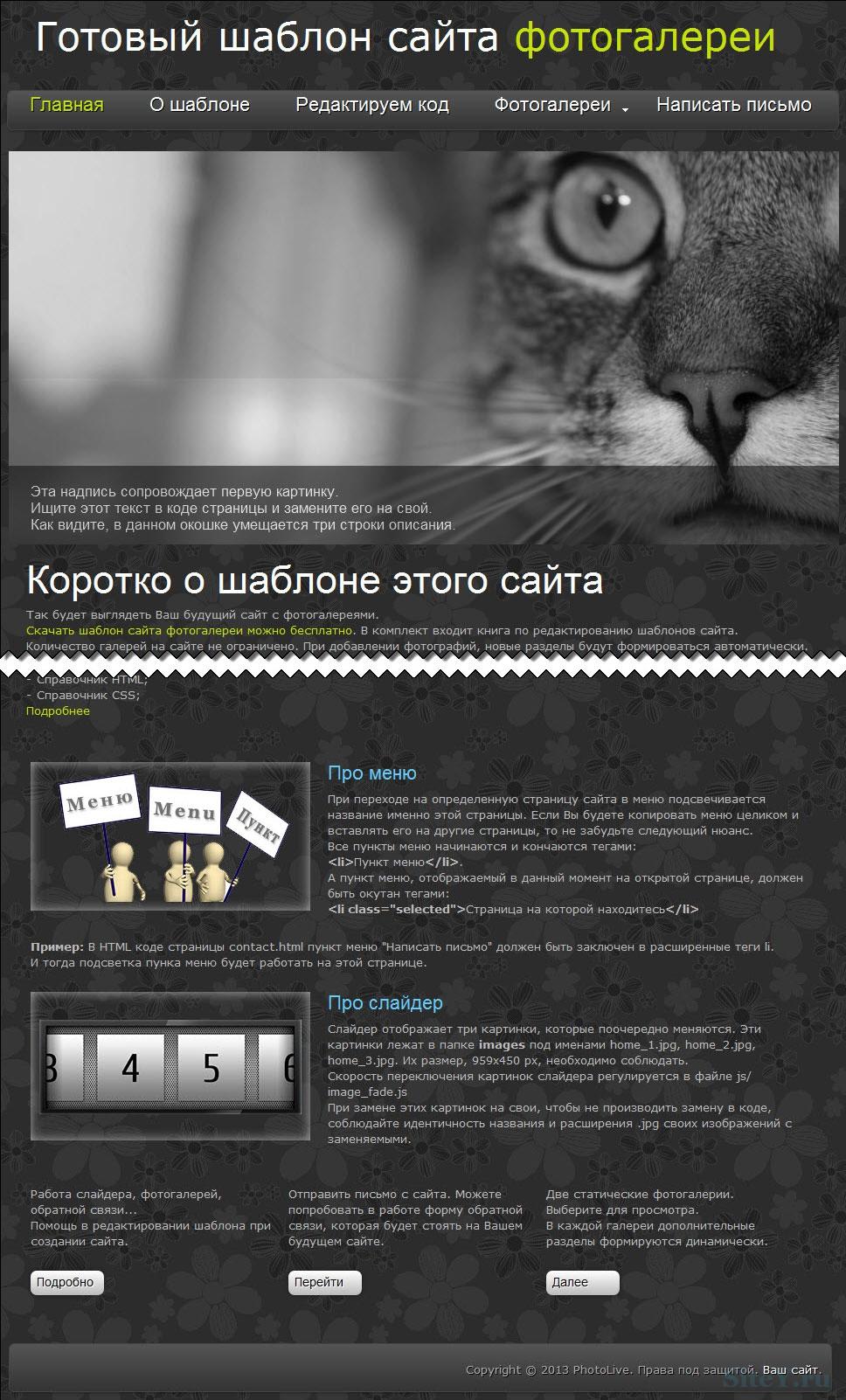 шаблоны сайтов безопасность:
