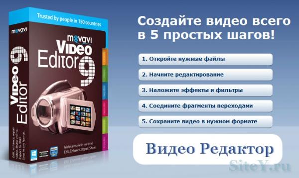 Бесплатный Простой Видеоредактор Для Windows 7
