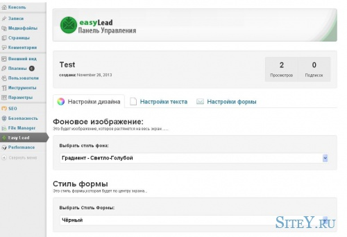 Создание подписной страницы WordPress - плагин EasyLead.