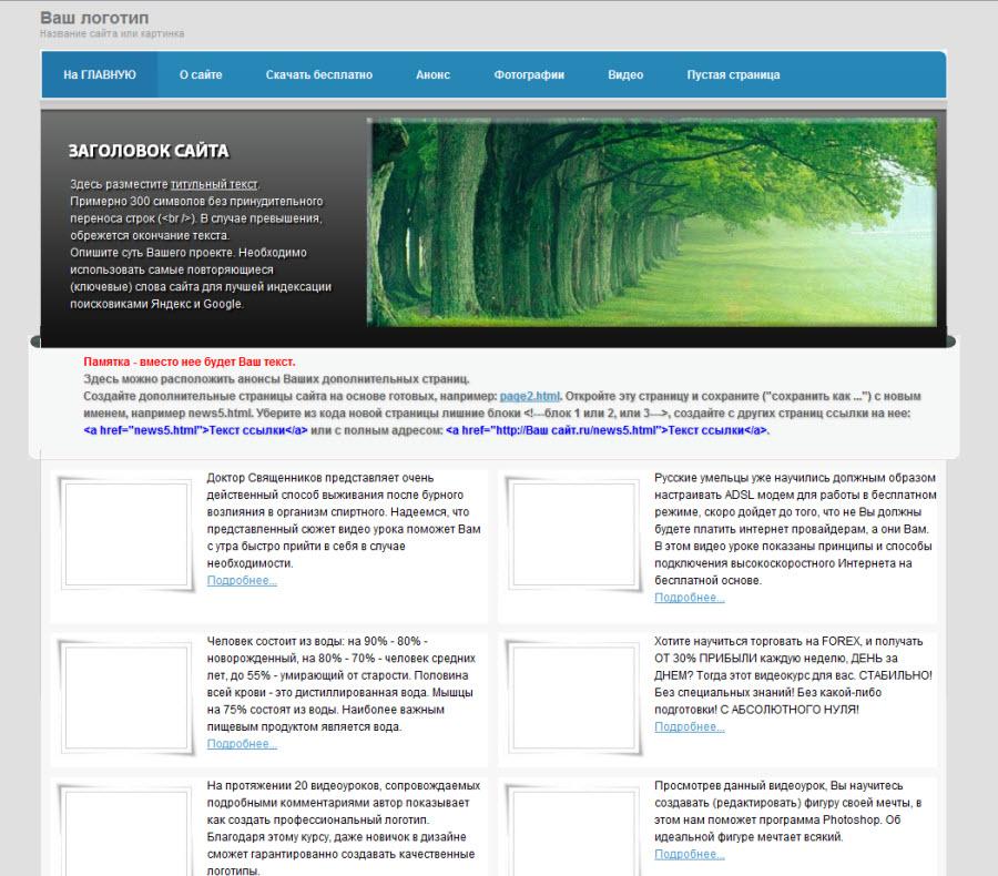 скачать готовый сайт html бесплатно на русском