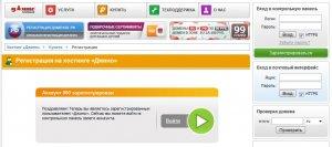 Регистрация на хостинге, покупка домена (в картинках)