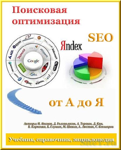 учебник seo продвижение сайтов