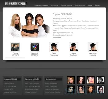 Шаблон готового сайта SEREBRO с видео и песнями
