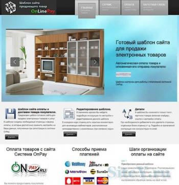Готовый сайт оплаты и доставки электронного товара. OnPay Система платежей