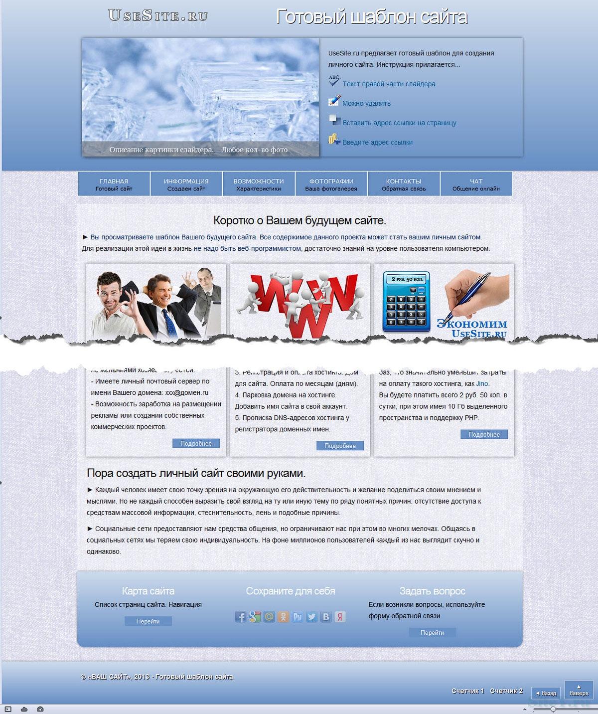 Загрузить шаблон сайта на хостинг скрипты хостингов серверов
