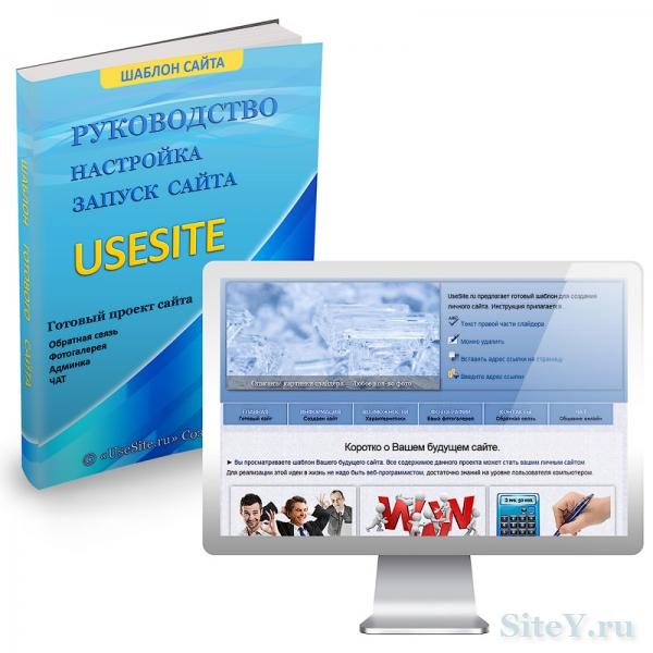 Универсальный шаблон готового сайта UseSite