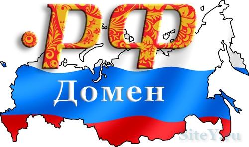 регистрация домена ru 100