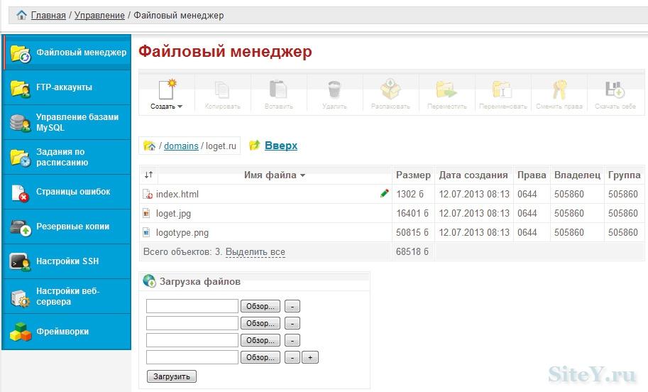 Загрузка файлов и папок на Диск 50