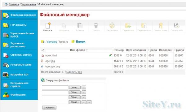 Загрузка файлов на сервер. Программа FileZilla
