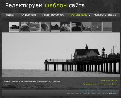 Шаблон сайта фотогалереи PhotoLive. Просмотр фото слайд шоу. Скачать бесплатно