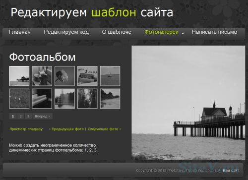 Книга начинающих вебмастеров + бесплатный шаблон