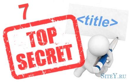 Секреты хорошего заголовка. 7 моделей эффективных заголовков.