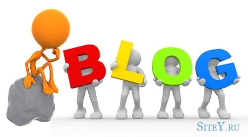 Как создать блог самостоятельно и какой движок для этого использовать?