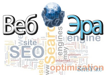 Создание и продвижение сайтов в современных условиях