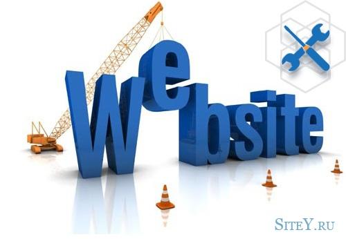 Вариант быстрого создания сайтов