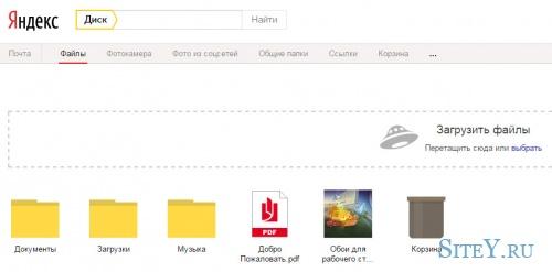 20 Гб бесплатно - Яндекс.Диск
