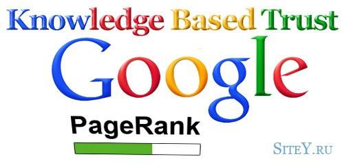 Новый поисковый алгоритм Knowledge-Based Trust.