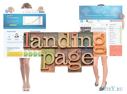 Лендинг работает. Создание landing page.