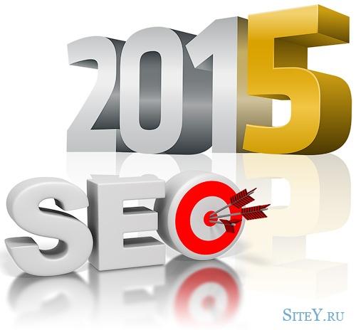 SEO продвижение сайта в новых условиях 2015 года