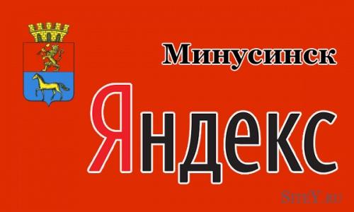 14 мая 2015 новый алгоритм Яндекса Минусинск