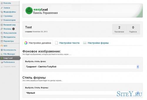 Создание подписной страницы WordPress - плагин EasyLead.