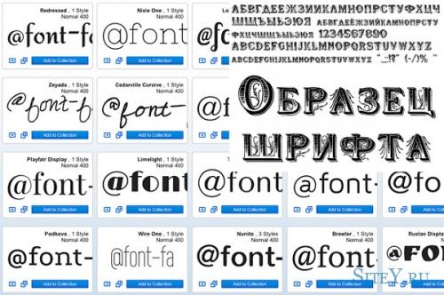 Применение нестандартных шрифтов на сайте. Google Web Fonts