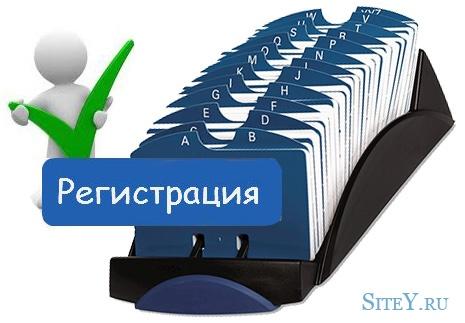 Эффективность регистрация сайтов в каталогах на 2015 - 2016 год.