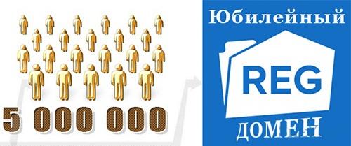 Зарегистрирован 5 миллионный домен в зоне .RU