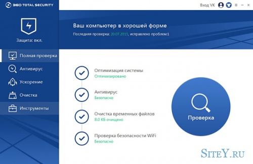 Бесплатная антивирусная программа 360 Total Security на русском языке