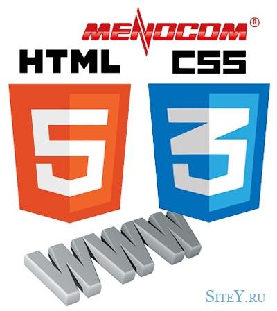 Применение новых технологий в сайтостроении. HTML5, CSS3 в современном веб-программировании.