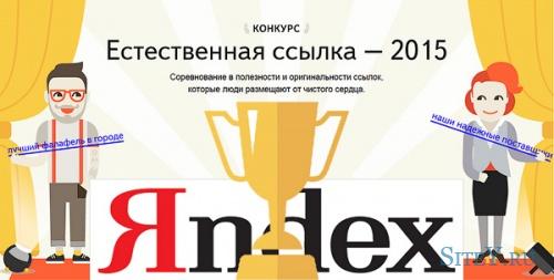 """Конкурс Яндекса """"Естественная ссылка — 2015""""."""
