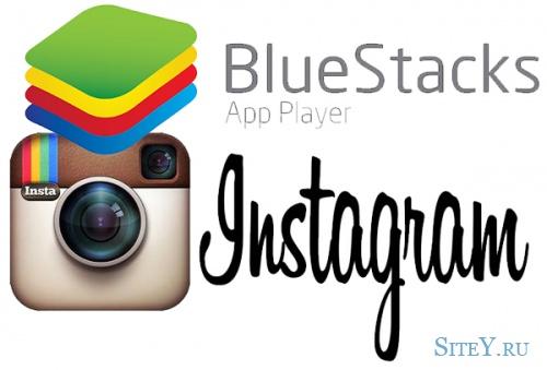 Запускаем и регистрируемся Instagram на компьютере. Устанавливаем эмулятор Андроида BlueStacks.