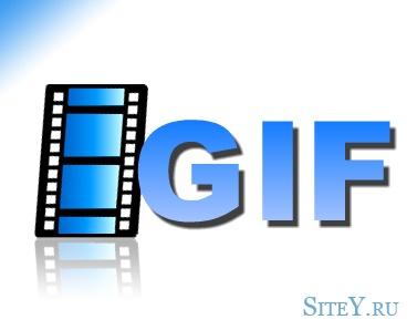 Создание анимированных gif-файлов