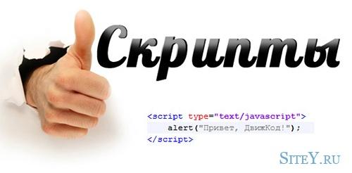 Создание сценариев сайта и веб-программирование.