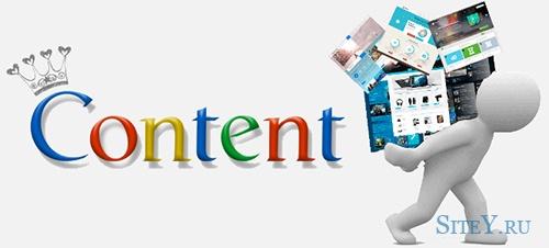 Контент-стратегии наполнения сайта информацией.
