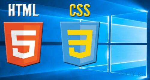 Изучение новых стандартов HTML5 и CSS3. Повышение квалификации веб-дизайнера.