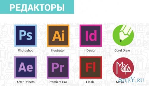 Графические редакторы для веб-дизайнеров.