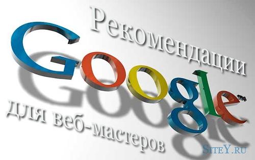 Рекомендации для веб-мастеров от Google.