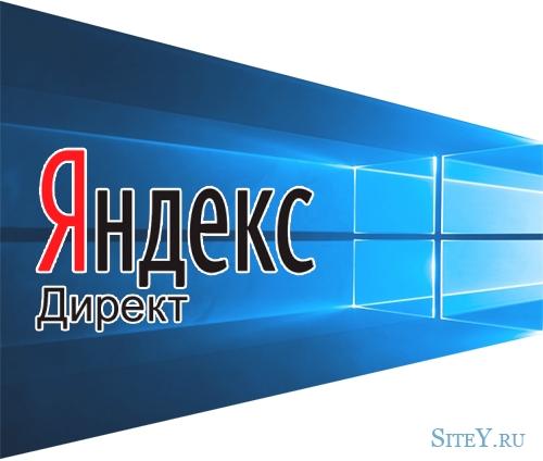 Несколько советов желающим заказать Яндекс.Директ для веб-сайта