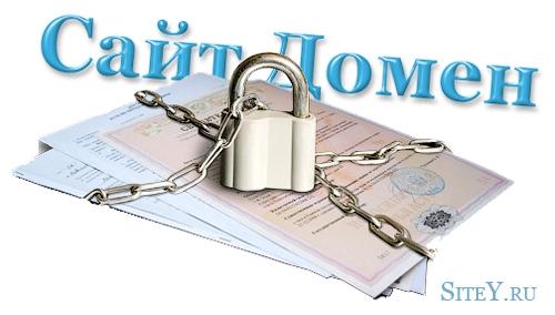 Как не потерять права на сайт (домен) после его покупки у веб-разработчика.