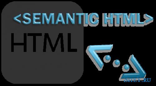 Семантическая разметка HTML документа.