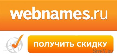 Покупка домена для юридического лица.