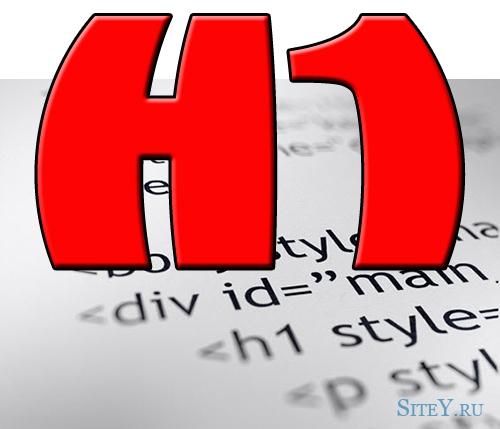 Значимость заголовка H1 для поисковой оптимизации сайта.