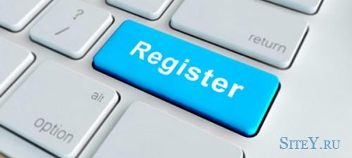 Регистрация домена. Выбор доменного имени.