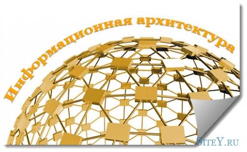Специалисты по информационной архитектуре сайта.